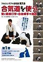 フルコンタクト合気道覇天会 合気道を使う 第1巻 伝統型編 DVD