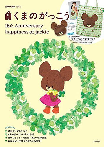 くまのがっこう 15th Anniversary happiness of jackie (e-MOOK)