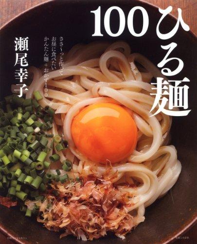 ひる麺100―ささ~っと作ってお昼に食べたいかんたん麺+おかず1 (別冊すてきな奥さん)の詳細を見る