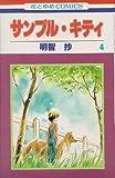 サンプル・キティ 第4巻 (花とゆめCOMICS)