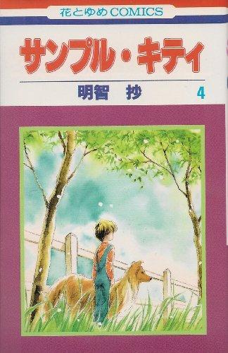 サンプル・キティ 第4巻 (花とゆめCOMICS)の詳細を見る