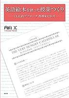 英語絵本を使った授業つくり ―CLIL的アプローチ指導案12か月―