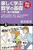 楽しく学ぶ数学の基礎-図形分野-<下:体力増強編> (サイエンス・アイ新書)