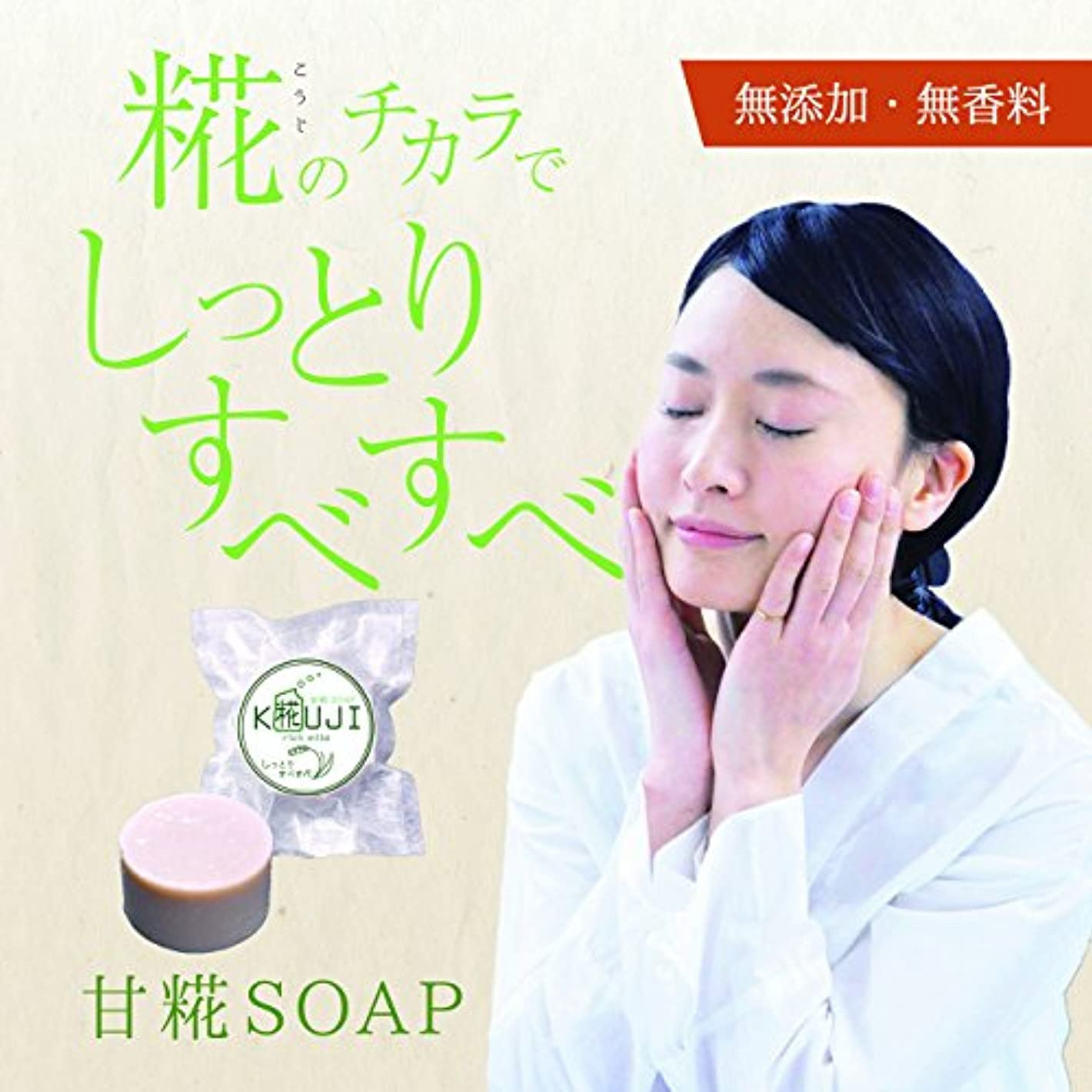 地図請う挨拶甘糀SOAP(リッチマイルド)