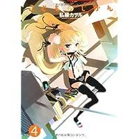 こどものじかん(4) (アクションコミックス)