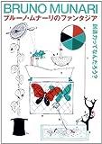 ブルーノ・ムナーリのファンタジア—創造力ってなんだろう?