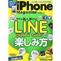 iPhone Magazine (アイフォン・マガジン) Vol.34 2013年 03月号 [雑誌]