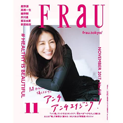 FRaU(フラウ) 2017年 11 月号 [雑誌]