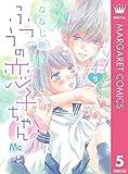 ふつうの恋子ちゃん 5 (マーガレットコミックスDIGITAL)