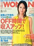 日経 WOMAN (ウーマン) 2012年 08月号 [雑誌]