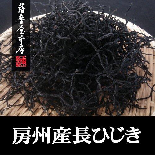 千葉県鴨川産房州長ひじき(乾燥) 150g