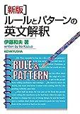 新版ルールとパターンの英文解釈