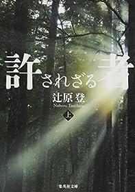 許されざる者 (上) (集英社文庫)