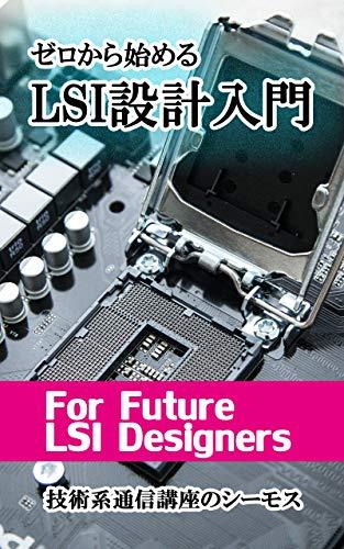 [画像:ゼロから始めるLSI設計入門: 回路設計未経験者のための半導体集積回路設計の入門書 (技術系通信講座のシーモス)]