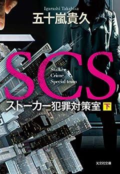 SCS ストーカー犯罪対策室 (下) (光文社文庫 い 46-7)