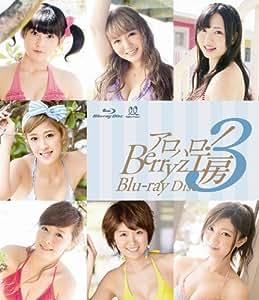 アロハロ!3 Berryz工房 Blu-ray