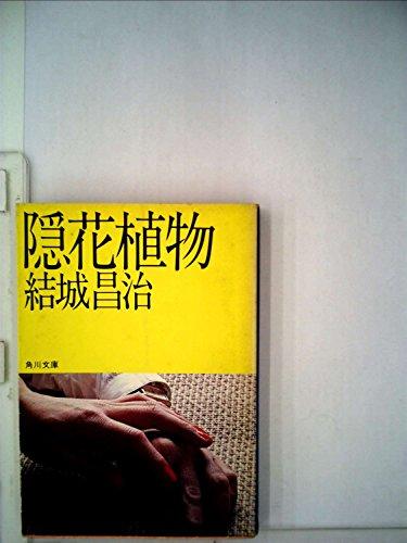 隠花植物 (1977年) (角川文庫)の詳細を見る