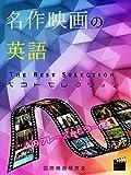 名作映画の英語: ベストセレクション200