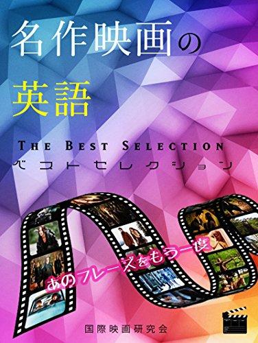 名作映画の英語: ベストセレクション200...
