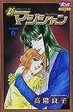 新マジシャン 1 (ボニータコミックス)