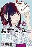 純愛ジャンキー(14) (ヤングチャンピオン・コミックス)