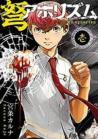 弩アホリズム 1巻 (デジタル版ガンガンコミックス)