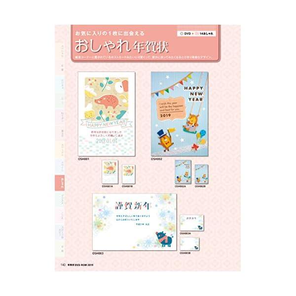 (カレンダー付) 年賀状 DVD-ROM 2...の紹介画像10