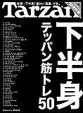 Tarzan (ターザン) 2018年1月11日号 No.732 [テッパン筋トレ50 下半身] [雑誌]