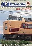 鉄道ピクトリアル 2013年 09月号 [雑誌]