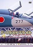 F-1 ラストフライト[DVD]
