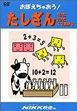おぼえちゃおう! たしざん (DVDビデオ) (おぼえちゃおう! シリーズ)