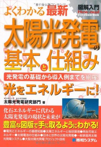 図解入門よくわかる最新太陽光発電の基本と仕組み (How‐nual Visual Guide Book)
