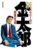 ★【100%ポイント還元】【Kindle本】新サラリーマン金太郎 第1巻が特価!