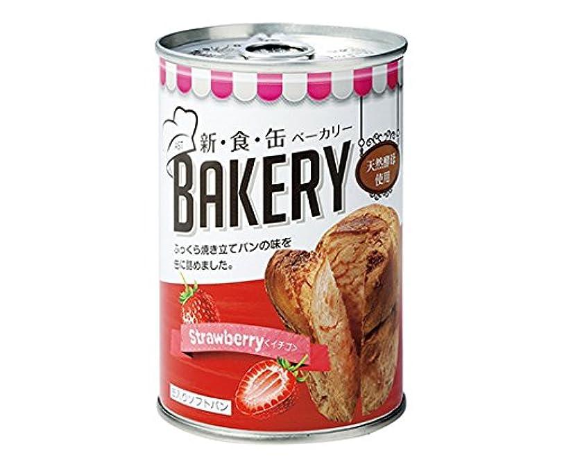 朝ごはん未払いレインコートアスト7-4078-01長期保存パン(新?食?缶ベーカリー)イチゴ