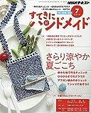 NHKすてきにハンドメイド 2019年 07 月号 [雑誌]