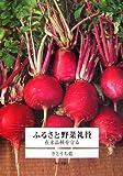 ふるさと野菜礼賛 在来品種を守る