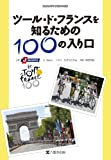 ツール・ド・フランスを知るための100の入り口 (ヤエスメディアムック408)
