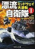 漂流自衛隊 1―長編戦記シミュレーション・ノベル ミッドウェイ大逆転 (コスミック文庫 き 4-7)