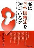 君は日本国憲法を知っているか―焼け跡の記憶1945‐1946 画像