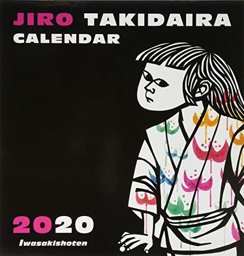 滝平二郎カレンダー2020 ([カレンダー])