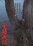 闇動画22[OED-10572][DVD]