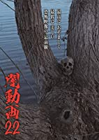 闇動画22 [DVD]