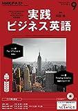 NHKラジオ 実践ビジネス英語 2016年 9月号 [雑誌] (NHKテキスト)