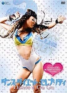 ダンス・ダイエット・セレブリティ Dance a Go Go~アンドレア・リンの美しくなるウーマン・セクシー・フィットネス [DVD]