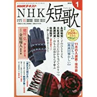 NHK 短歌 2018年1月号 [雑誌] (NHKテキスト)