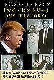 ドナルド・J・トランプ マイヒストリー: 知られざる人生記録