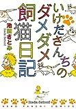 いけださんちのダメダメ飼猫日記 (ねこぱんちコミックス)