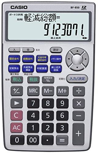カシオ 金融電卓 ジャストタイプ 12桁 BF-850-N