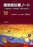 膠原病診療ノート―症例の分析 文献の考察 実践への手引き