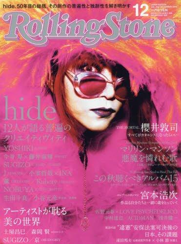 ローリングストーン日本版 2015年 12 月号 [雑誌]の詳細を見る